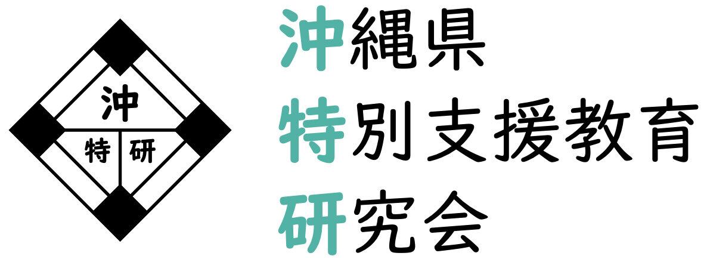 沖縄県特別支援教育研究会